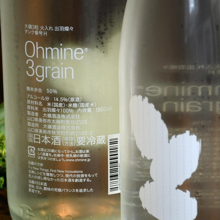 【日本酒】 Ohmine 3Grain 大嶺3粒 出羽燦々※お1人様6本まで<720ml>