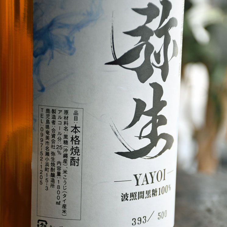 【黒糖焼酎】弥生 波照間黒糖 無濾過新酒<1,800ml>