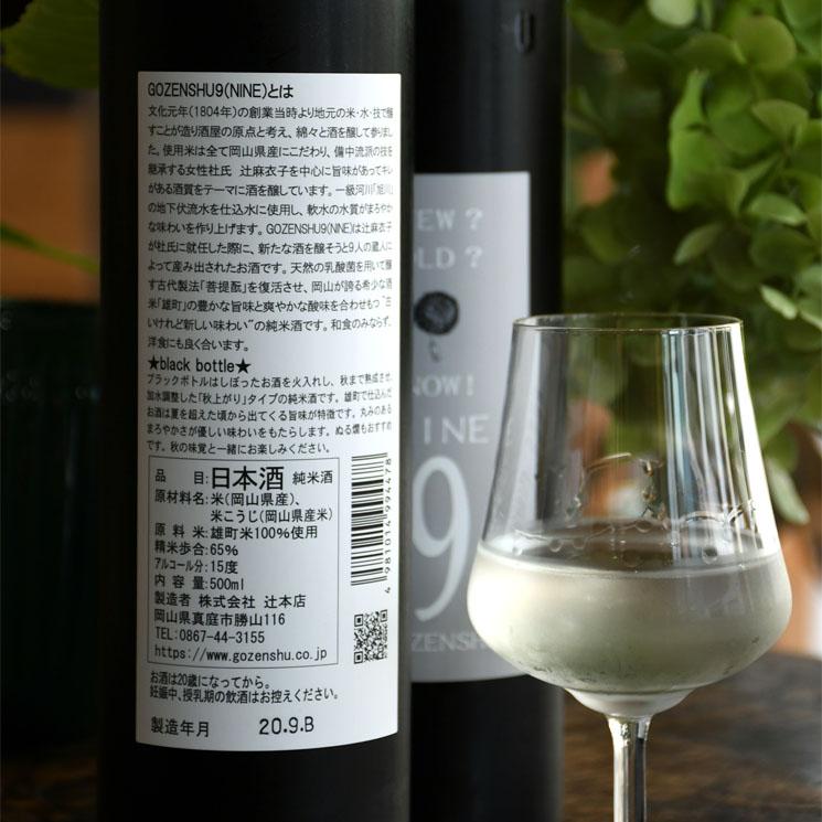 【日本酒】御前酒 GOZENSHU 9 (NINEナイン) ブラックボトル 秋あがり<500ml>