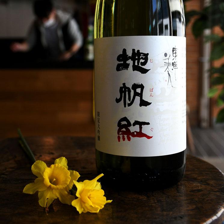 【日本酒】東洋美人 限定大吟醸 地帆紅<1,800ml>