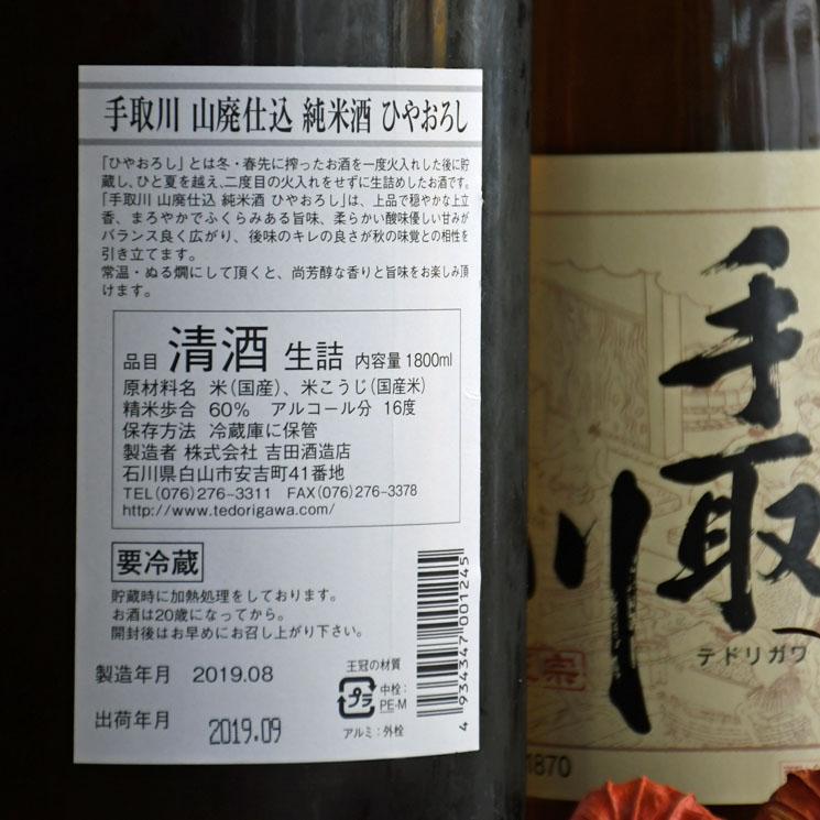 【日本酒】手取川 山廃仕込純米酒 ひやおろし 無濾過生詰<1,800ml>