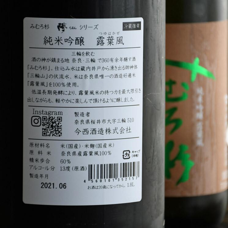 【日本酒】みむろ杉 純米吟醸 露葉風<720ml>