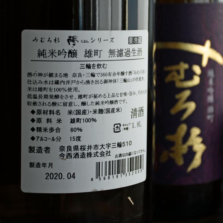 【日本酒】みむろ杉 純米吟醸 雄町 生 <1,800ml>