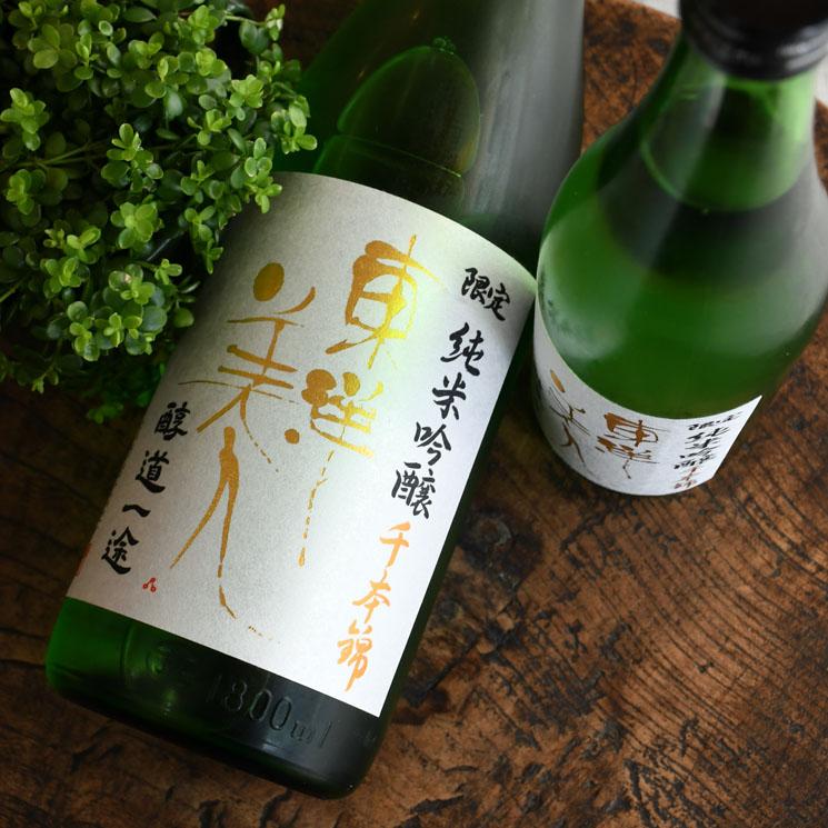 【日本酒】東洋美人 限定純米吟醸 醇道一途 千本錦<720ml>