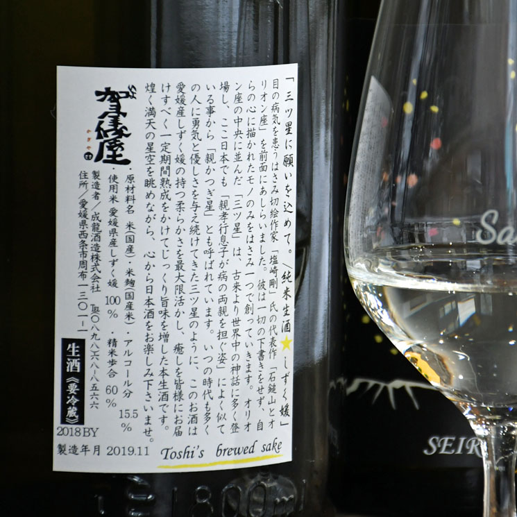 【日本酒】伊予 賀儀屋 純米 星空ラベル<720ml>