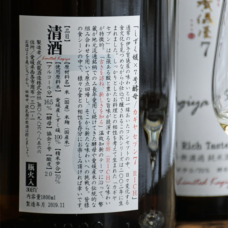 【日本酒】伊予 賀儀屋 純米 Seven7(セブン) <720ml>