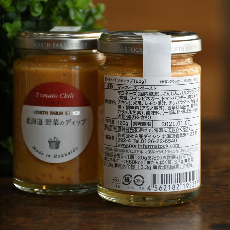 【食品】NFS北海道野菜のディップ (トマト・チリ)<120g>