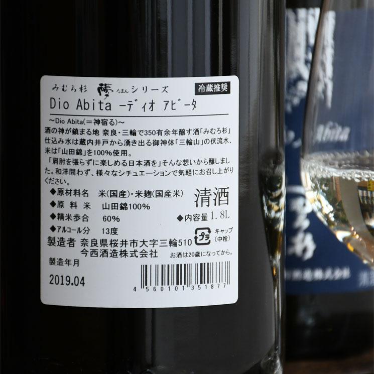 【日本酒】みむろ杉 Dio Abita ディオアビータ<720ml>