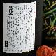 【日本酒】伊予賀儀屋 月見純米 SEIRYO TSUKIMI -月光稲穂-<1,800ml>