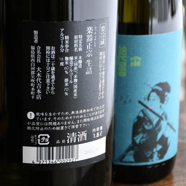 【日本酒】楽器正宗 本醸造 無濾過生詰<1,800ml>