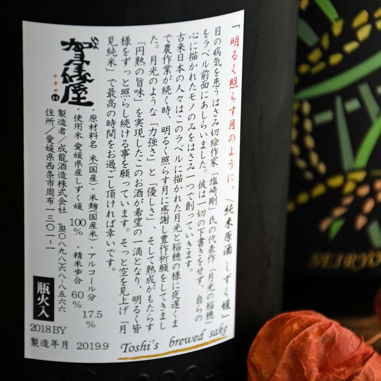 【日本酒】伊予賀儀屋 月見純米 SEIRYO TSUKIMI -月光稲穂-<720ml>
