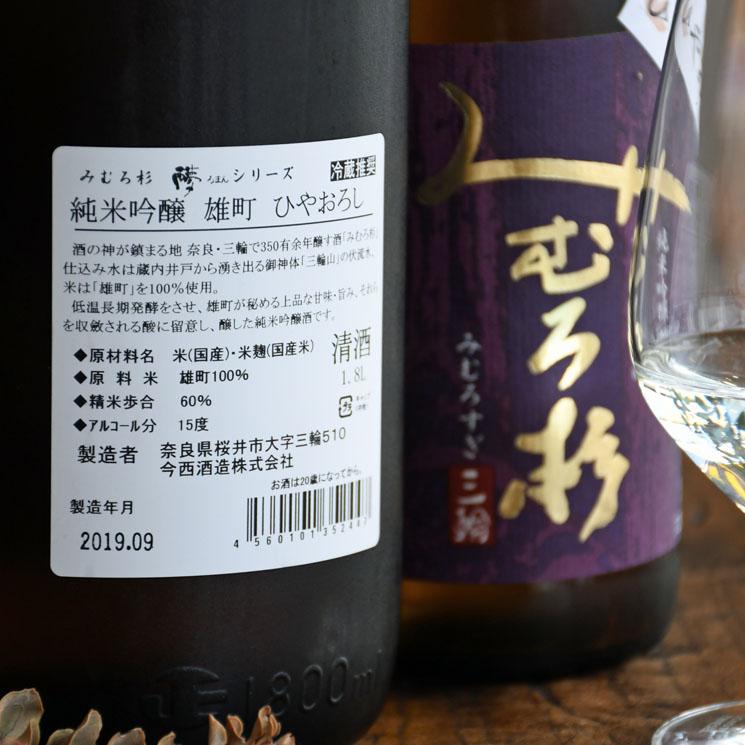 【日本酒】みむろ杉 純米吟醸 雄町 ひやろおし<1,800ml>