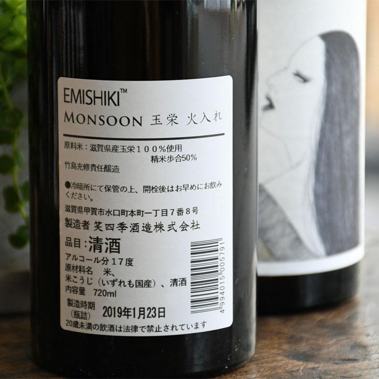 【日本酒】笑四季 貴醸酒 モンスーン玉栄<720ml>