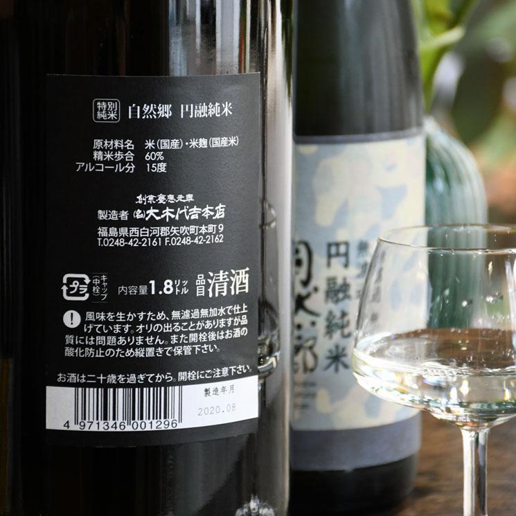 【日本酒】自然郷 円融純米<720ml>