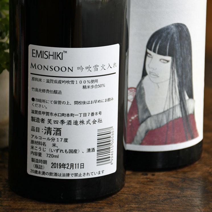 【日本酒】笑四季 貴醸酒 モンスーン吟吹雪<720ml>