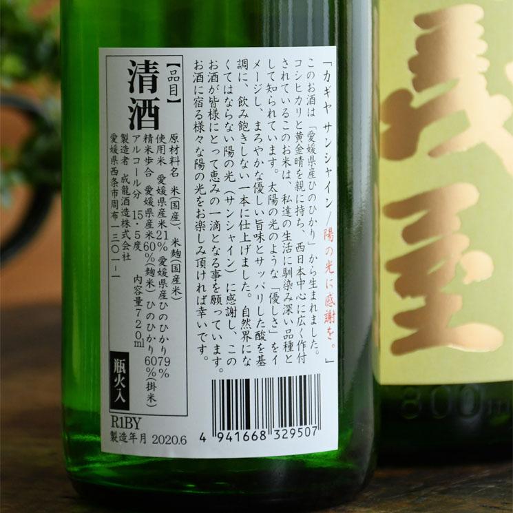 【日本酒】伊予賀儀屋 無濾過 純米 陽の光 -Kagiyaサンシャイン-<1,800ml>