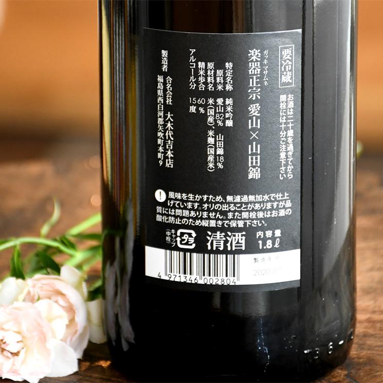 【日本酒】楽器正宗 純米吟醸 愛山<720ml>※お1人様1本まで
