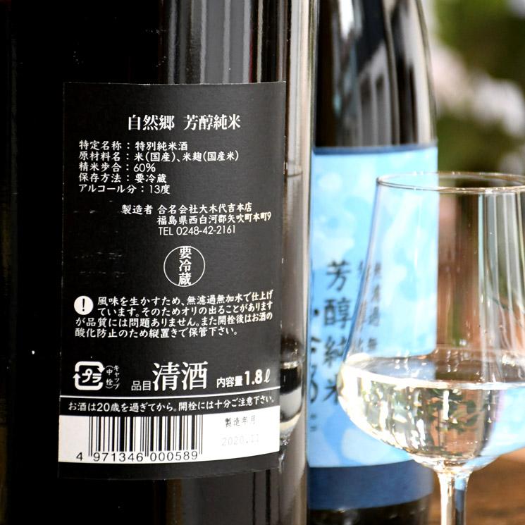 【日本酒】自然郷 芳醇純米<1,800ml>