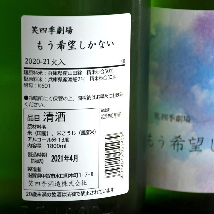【日本酒】笑四季劇場 もう希望しかない<720ml>