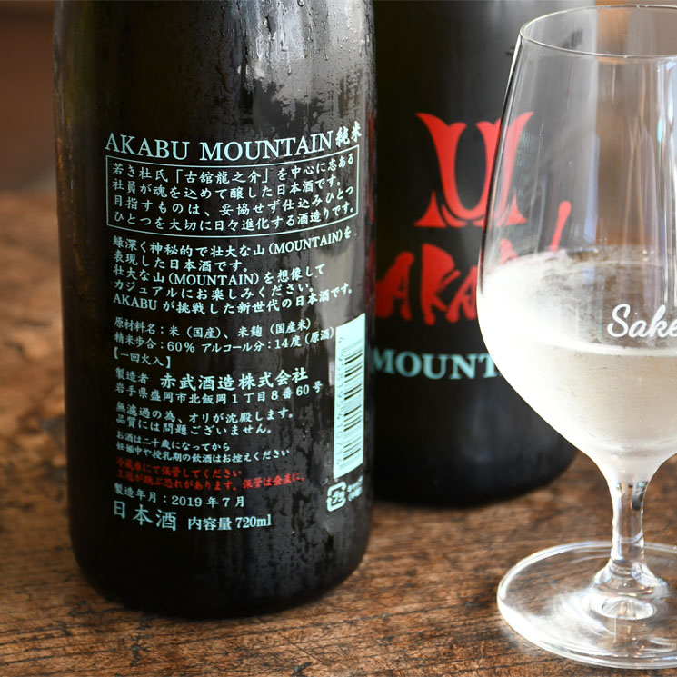 【日本酒】赤武 AKABU MOUNTAIN<720ml>※お1人様1本