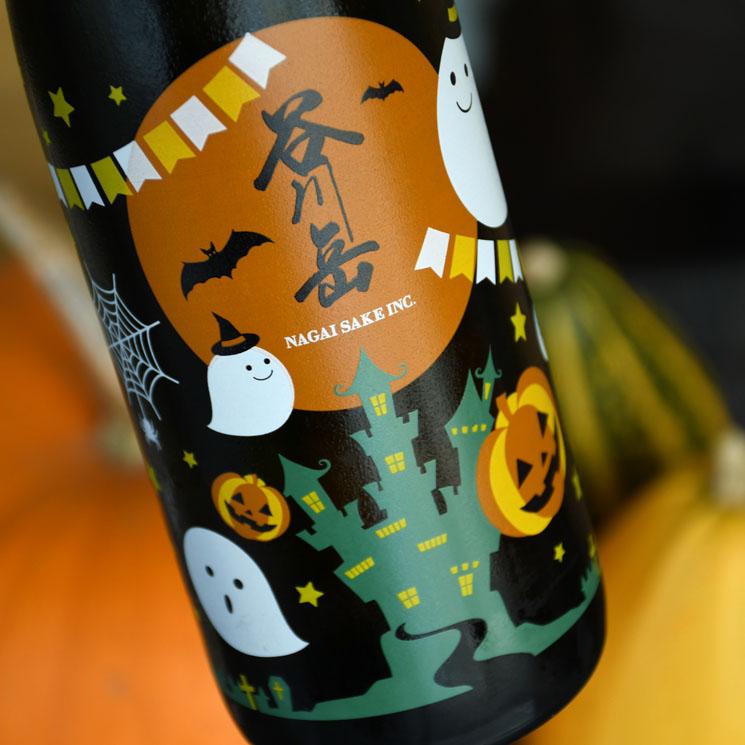 【日本酒】谷川岳 Halloween ハロウィン<720ml>