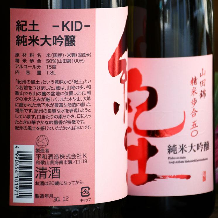 【日本酒】紀土 純米吟大醸酒<1,800ml>