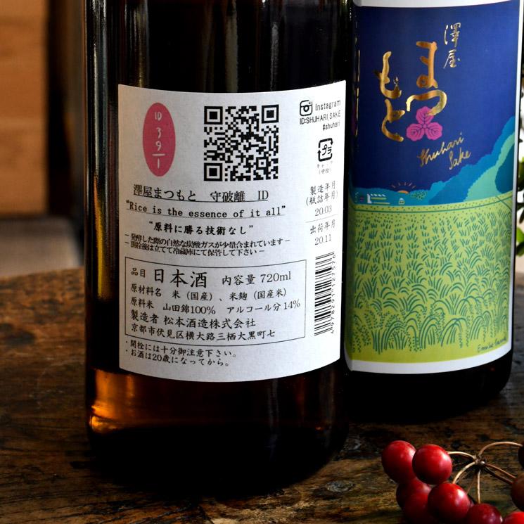 【日本酒】澤屋まつもと 守破離 ID39-1<720ml>