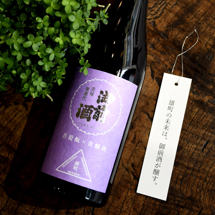 【日本酒】御前酒 雄町3部作 菩提元×貴醸酒<720ml>