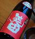 【日本酒】美田 豊醸 山廃純米<1,800ml>