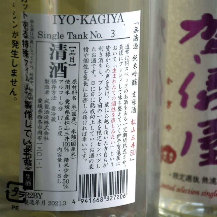 【日本酒】伊予 賀儀屋 限定選抜 無濾過 純米吟醸 生原酒<1,800ml>