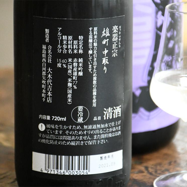 【日本酒】楽器正宗 雄町 中取り<720ml>※お1人様2本まで