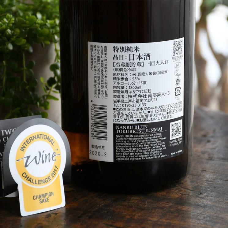 【日本酒】南部美人 特別純米<1,800ml>