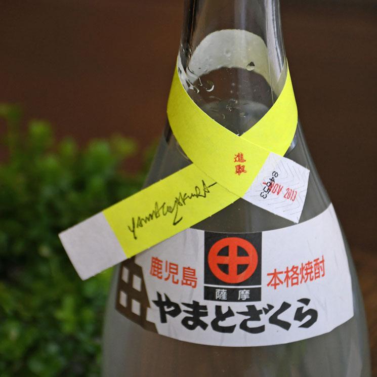 【芋焼酎】大和桜 進取<1,800ml>