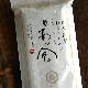 【蕎麦】日高昆布ねりこみ蕎麦 -日高の風-<180g>