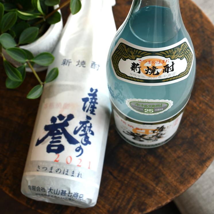 【芋焼酎】薩摩の誉 新焼酎 無濾過<1,800ml>