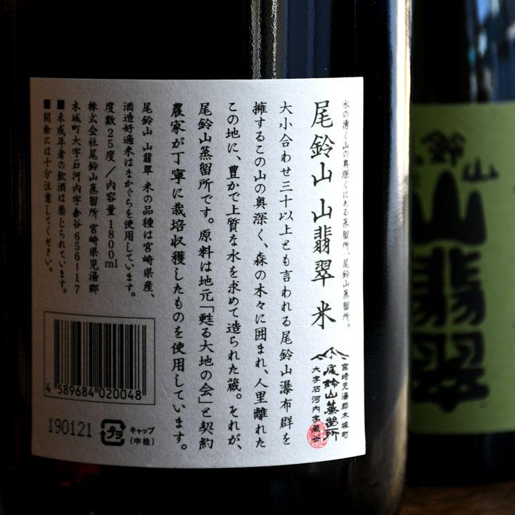 【米焼酎】山翡翠<1,800ml>
