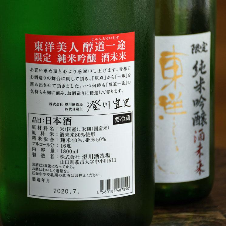 【日本酒】東洋美人 限定純米吟醸 醇道一途 酒未来<720ml>