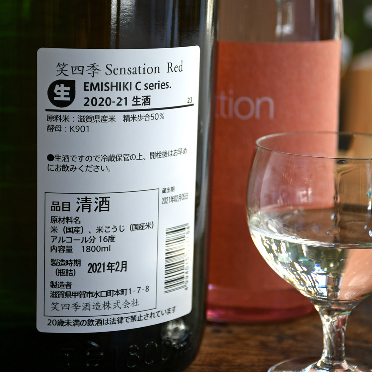 【日本酒】笑四季 Sensation Red センセーション 朱ラベル 生<720ml>