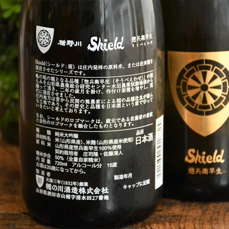 【日本酒】楯野川 Shield シールド 惣兵衛早生 そうべえわせ<1,800ml>