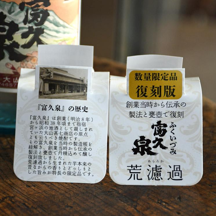 【芋焼酎】富久泉<1,800ml>