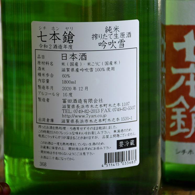 【日本酒】七本鎗 純米 吟吹雪 搾りたて生原酒<1,800ml>
