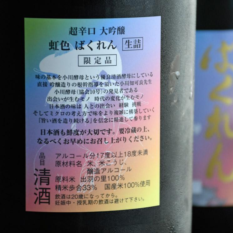 【日本酒】虹色ばくれん 超辛口大吟醸<1,800ml>