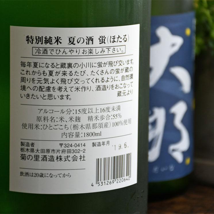 【日本酒】大那 特別純米 夏の酒 蛍<720ml>