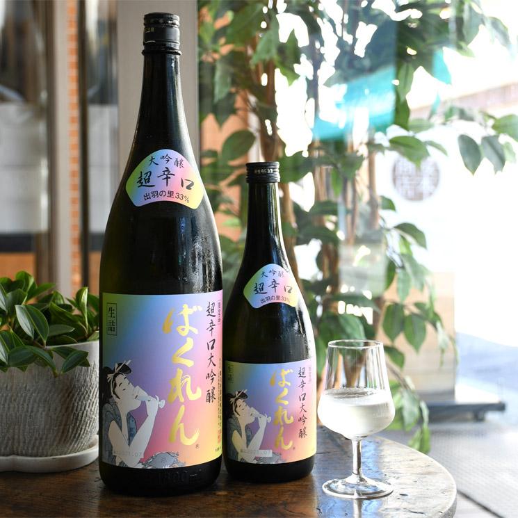 【日本酒】虹色ばくれん 超辛口大吟醸<720ml>