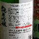 【日本酒】赤武 AKABU 純米吟醸<720ml>