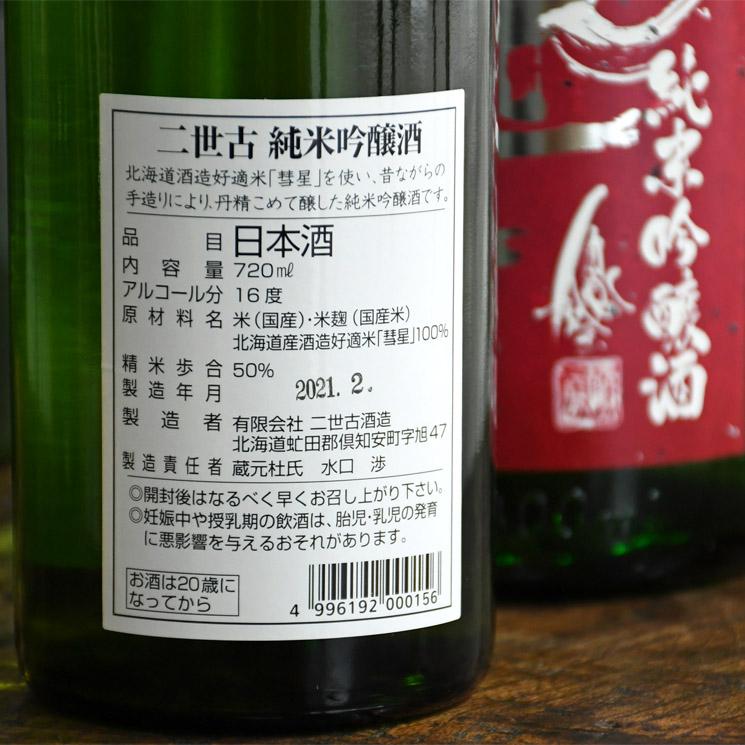 【日本酒】二世古 純米吟醸 彗星 (赤) 生酒<1,800ml>