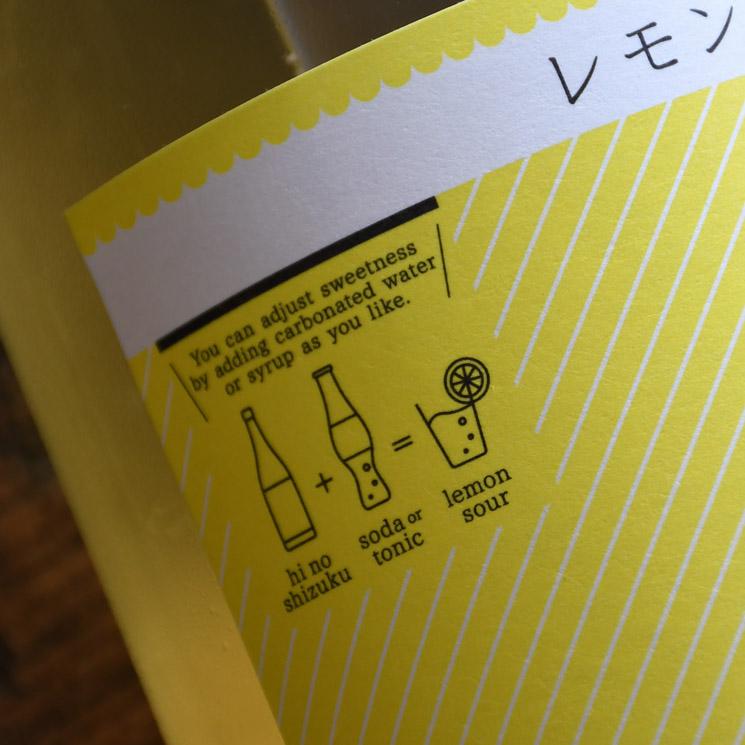 【レモン酒】陽のしずく レモンサワーの素<1,800ml>