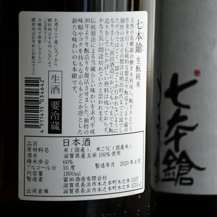 【日本酒】七本鎗 生もと純米生原酒<1,800ml>