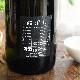 【日本酒】くどき上手 穀潰し22% 純米大吟醸<1,800ml>