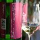 【日本酒】若蔵 KURA Challenge 2021 ワイン酵母の純米酒<720ml>